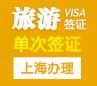 泰国旅游签证[上海办理]