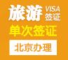 泰国旅游签证[北京办理]
