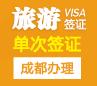 泰国旅游签证[成都办理]