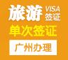 泰国旅游签证[广州办理](全国受理,外领区)