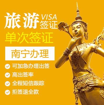 泰国旅游签证[南宁办理] (全国护照,新疆办理)