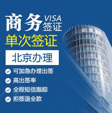 泰国商务签证[北京办理]