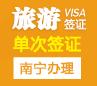 泰国旅游签证[南宁办理]