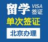 泰国留学签证[北京办理]