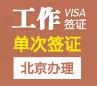 泰国工作签证[北京办理]