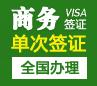 泰国商务签证[全国办理]