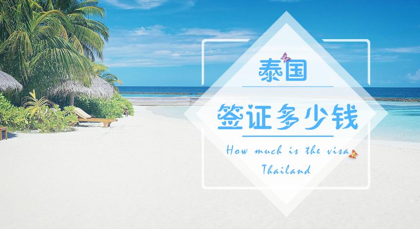 泰国签证办理费用