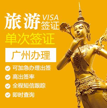 泰国旅游签证[广州办理]