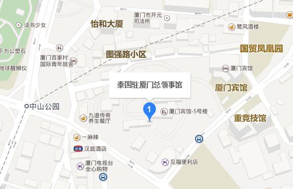 泰国驻厦门总领事馆