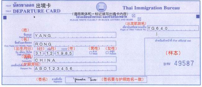 泰国出境卡填写样本