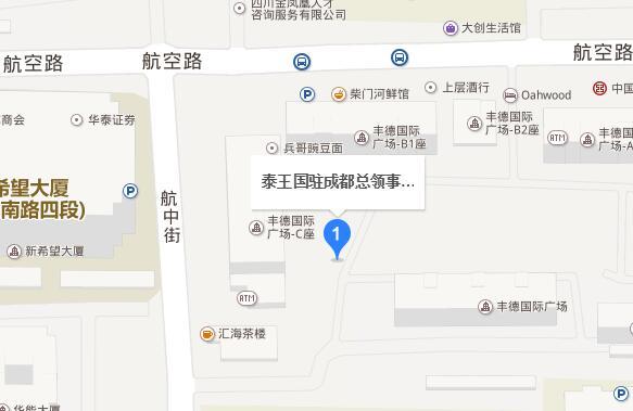 泰国驻成都总领事馆