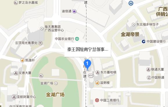 泰国驻南宁总领事馆/