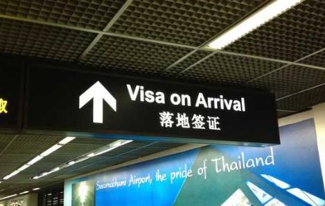 泰国落地签证办理流程详解