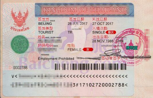 泰国签证样本