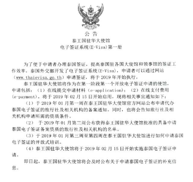 2019年2月15日起泰国可以启用电子签证