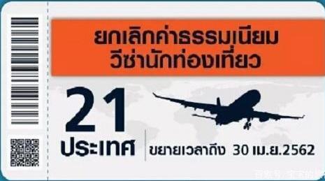 好消息!泰国落地签证费免费政策延长至4月30日